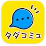 出会い系アプリタダコミュ:ロゴアイコン