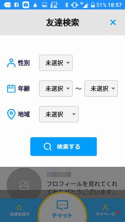 出会い系アプリタダコミュ:検索画面