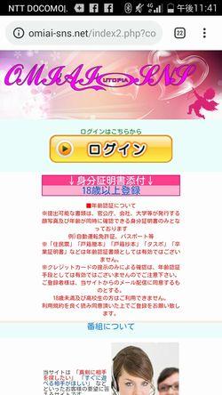 出会い系サイトお見合いSNS:トップページ