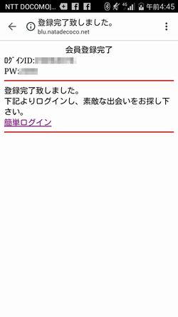 出会い系サイトザ・不倫:登録