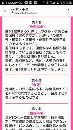 出会い系サイトザ・不倫:迷惑メール