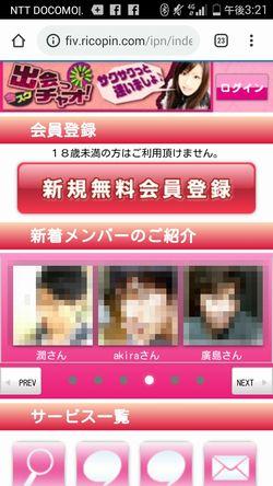 出会い系サイト今スグ出会っチャオ!:トップページ