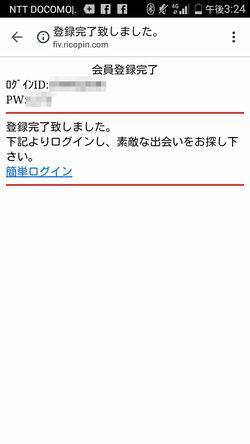 出会い系サイト今スグ出会っチャオ!:登録