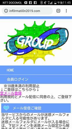 出会い系サイトGROUP:トップページ
