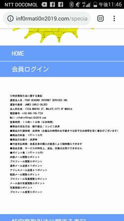 出会い系サイトGROUP:特商法表記
