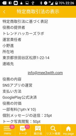 出会いアプリジョイントーク:特商法表記