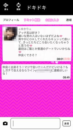 出会い系アプリドキドキ:サクラとのメール1