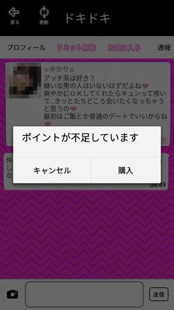 出会い系アプリドキドキ:サクラとのメール2