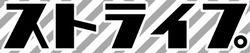 出会い系サイトストライプ:サイトロゴ