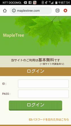 出会い系サイトメイプルツリー:トップページ