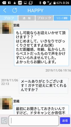 出会い系アプリHAPPY:サクラとのメール1