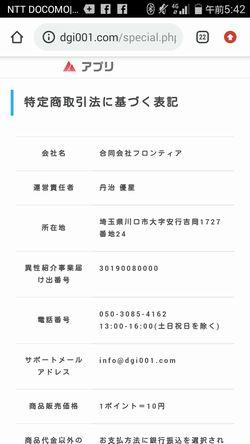 出会い系サイトアプリ:特商法表記