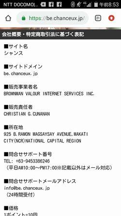 出会い系サイトシャンス:特商法表記