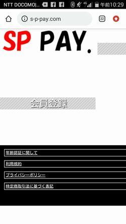 出会い系サイトSPPAY:トップページ