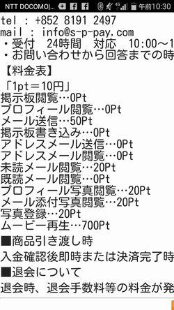 出会い系サイトSPPAY:料金表