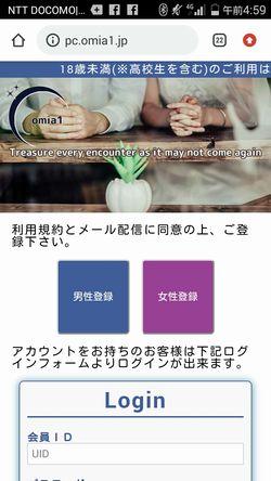 出会い系サイトomia1:トップページ