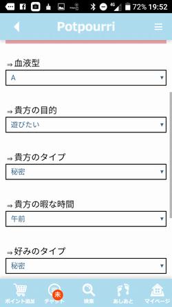 出会いアプリポプリ:プロフィール