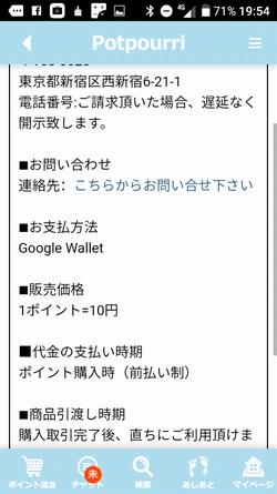 出会いアプリポプリ:特商法表記電話番号無し