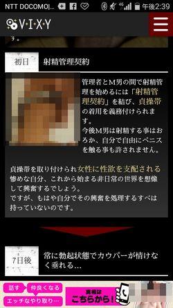 出会い系サイト射精管理斡旋所:サイト紹介