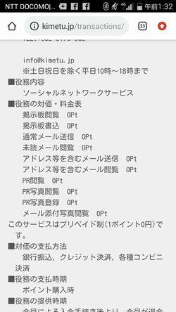 出会い系サイトK:料金表