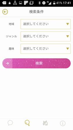 出会いアプリぬちゃっと:検索機能