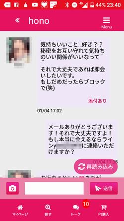 出会い系アプリワクワク:サクラとのメール1