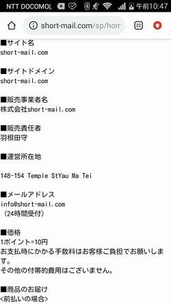 出会い系サイトショートメール:特商法表記