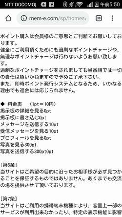出会い系サイトME:料金表