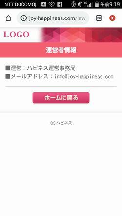 出会い系サイトハピネス:会社情報不明