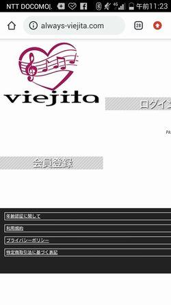 出会い系サイトビエジタ:トップページ