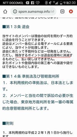 出会い系サイトIROHA:利用規約料金不明