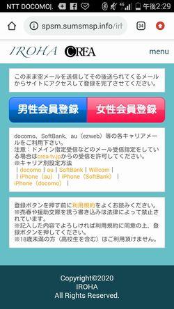 出会い系サイトIROHA:特商法表記なし
