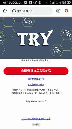 出会い系サイトTRY:トップページ
