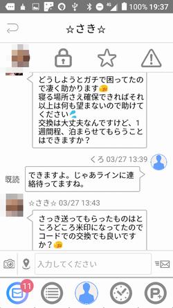 出会い系アプリ即会いNAVI:サクラとのメール3
