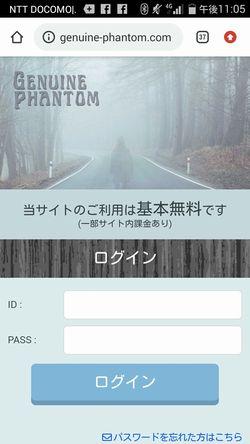 出会い系サイトジェニュインファントム:トップページ