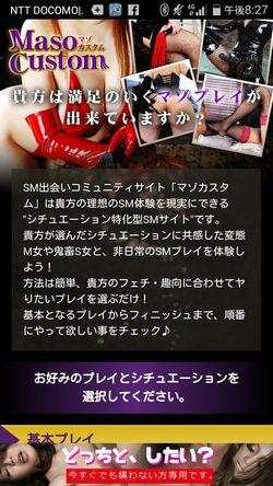 出会い系サイトマゾカスタム:トップページ