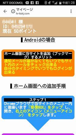 出会い系サイトhr-6skj.com:マイページ