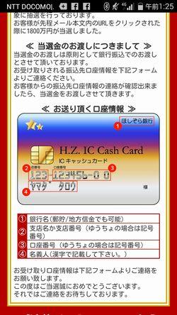出会い系サイトhr-6skj.com:口座情報