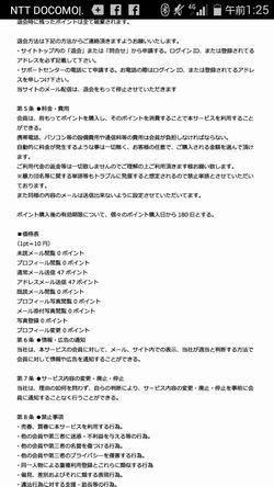 出会い系サイトhr-6skj.com:料金表