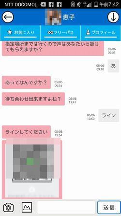 出会い系アプリぴったんこ:サクラとのメール2