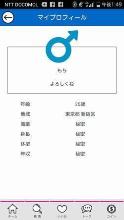 出会い系アプリぴったんこ:プロフィール