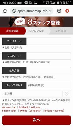 出会い系サイトアナルファッカー:登録画面