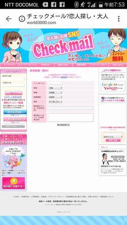 出会い系サイトチェックメール:トップページ2