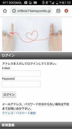 出会い系サイト赤い糸:トップページ