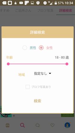 出会い系アプリチャットファースト:検索機能