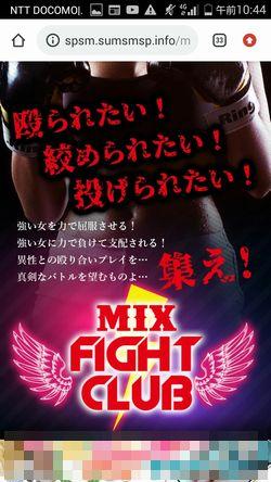 出会い系サイトMIX FIGHT CLUB:トップページ