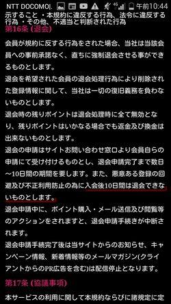 出会い系サイトMIX FIGHT CLUB:利用規約退会不可