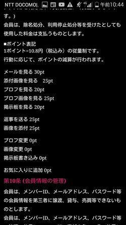 出会い系サイトMIX FIGHT CLUB:料金表