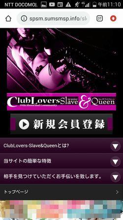 出会い系サイトSlave&Queen:トップページ