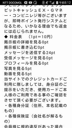 出会い系サイトphilip:料金表